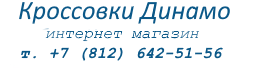 Кроссовки Динамо магазин кед и кроссовок в Санкт-Петербурге