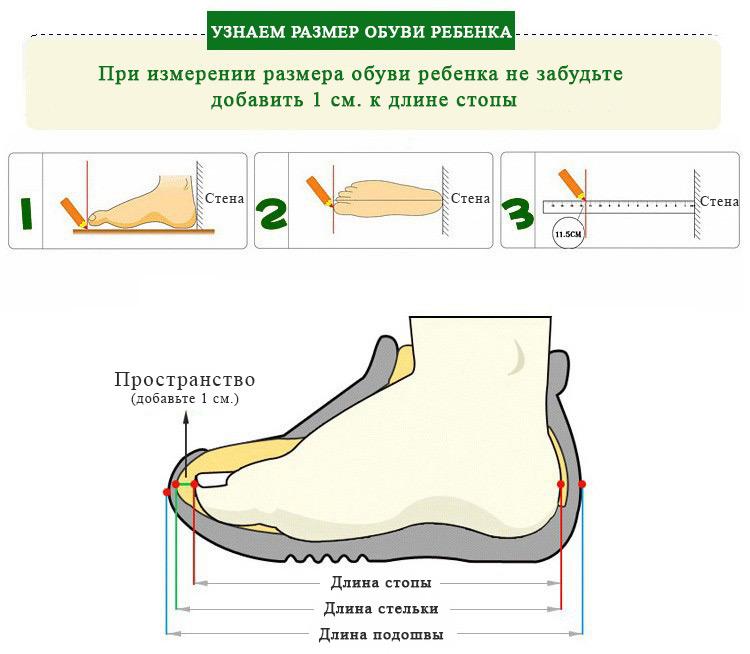 Узнать-размер-обуви-динамо-ребенка